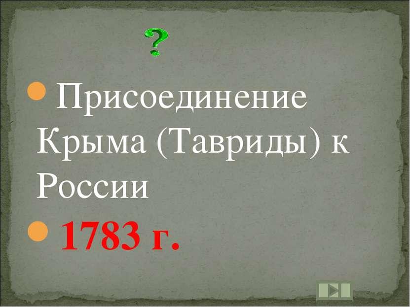 Присоединение Крыма (Тавриды) к России 1783 г.