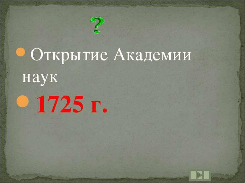 Открытие Академии наук 1725 г.