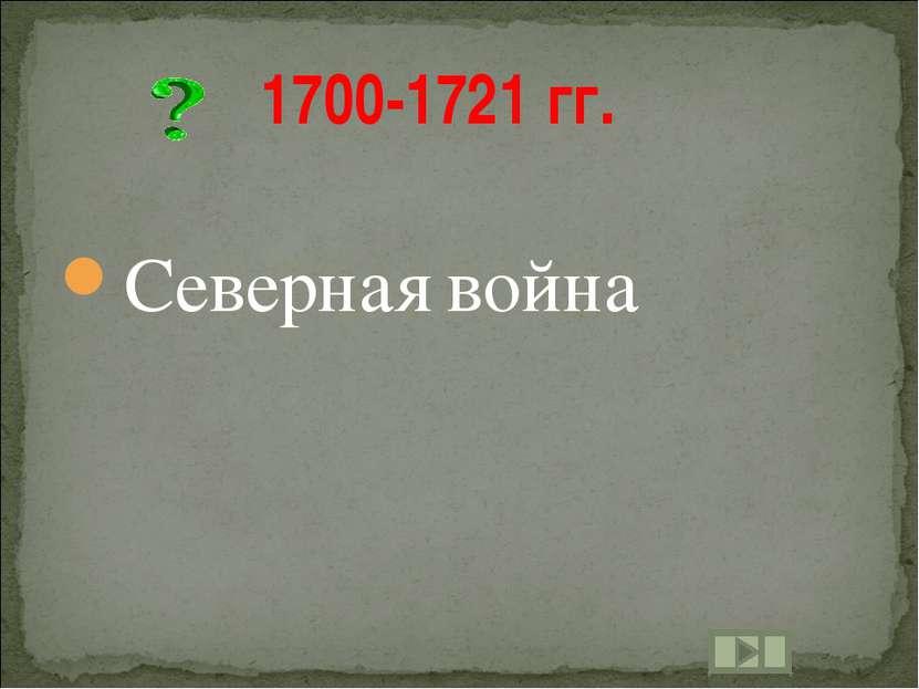 1700-1721 гг. Северная война