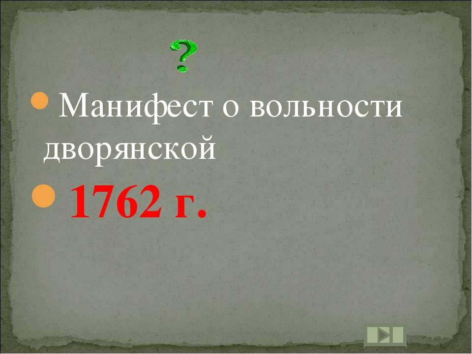 Манифест о вольности дворянской 1762 г.