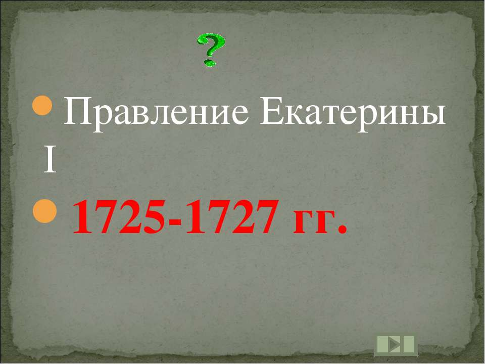 Правление Екатерины I 1725-1727 гг.