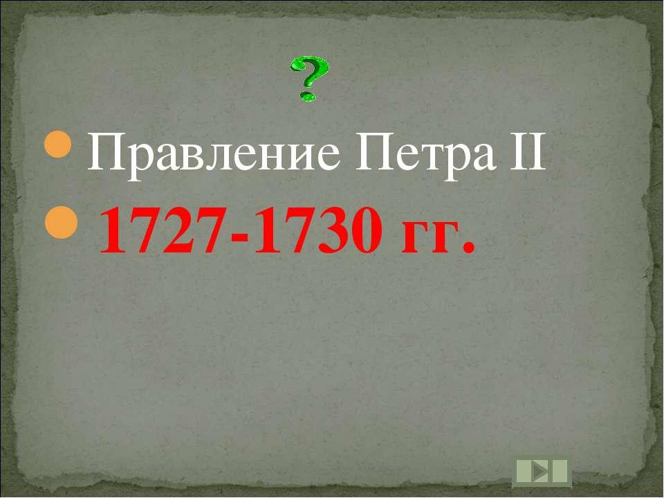 Правление Петра II 1727-1730 гг.