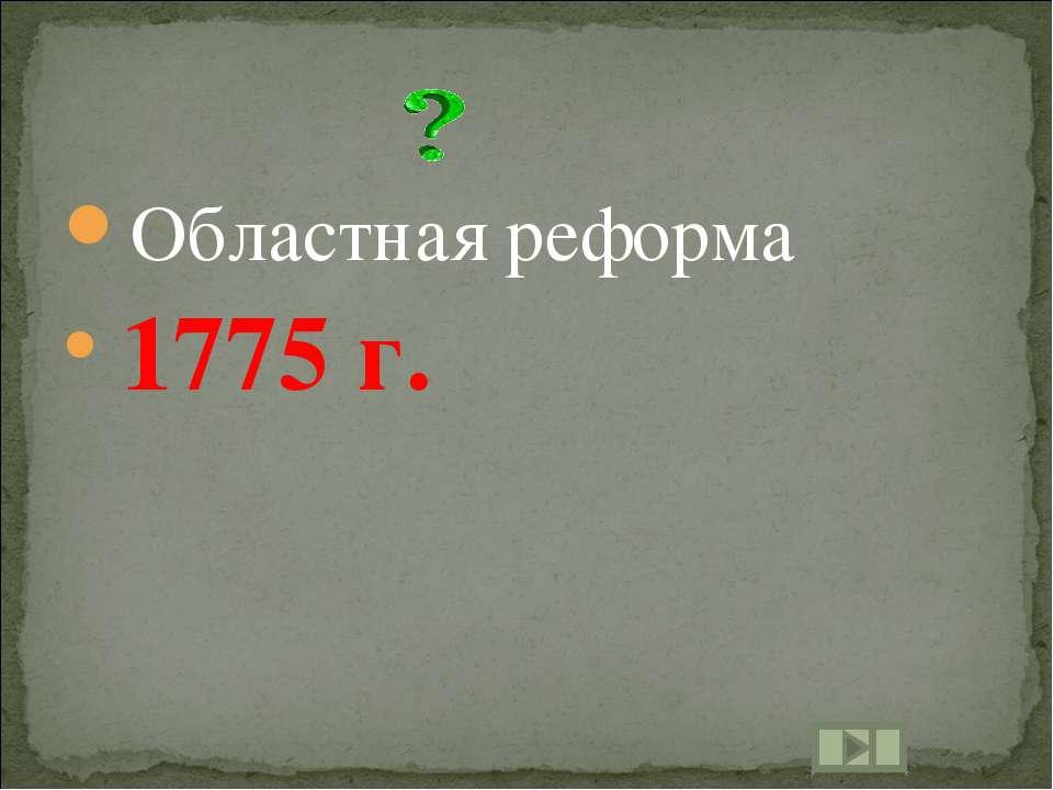 Областная реформа 1775 г.