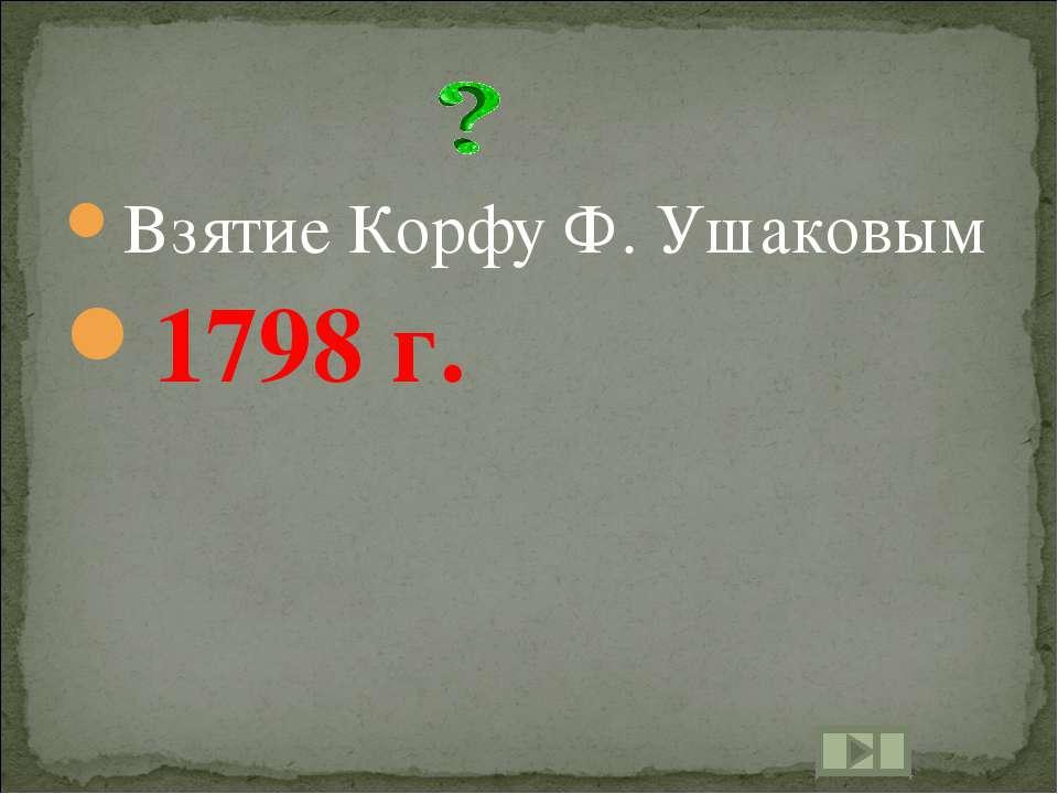 Взятие Корфу Ф. Ушаковым 1798 г.