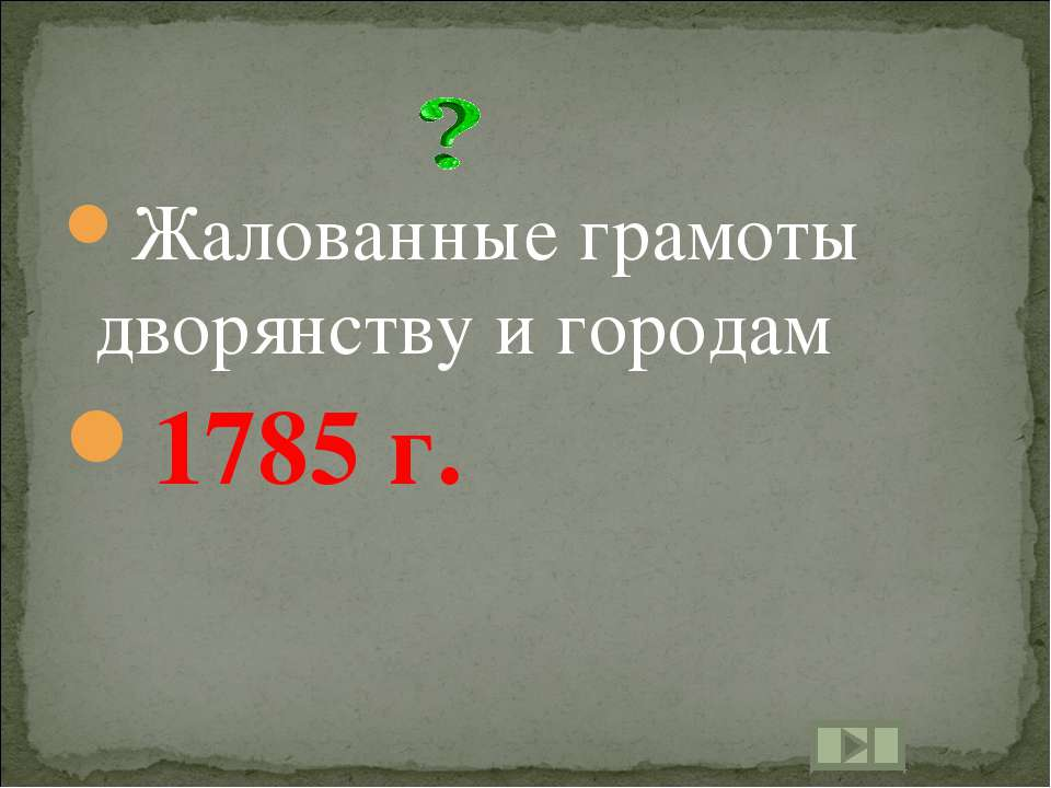 Жалованные грамоты дворянству и городам 1785 г.
