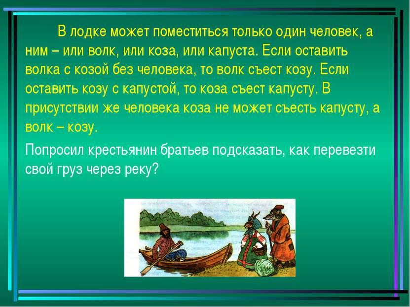 В лодке может поместиться только один человек, а ним – или волк, или коза, ил...