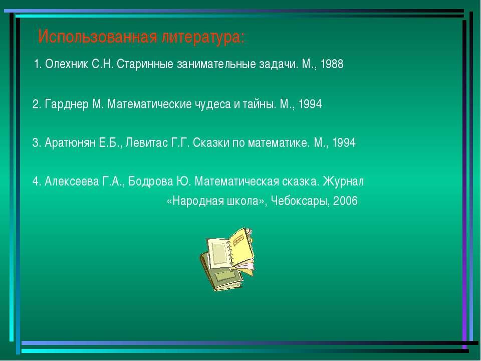 Использованная литература: 1. Олехник С.Н. Старинные занимательные задачи. М....