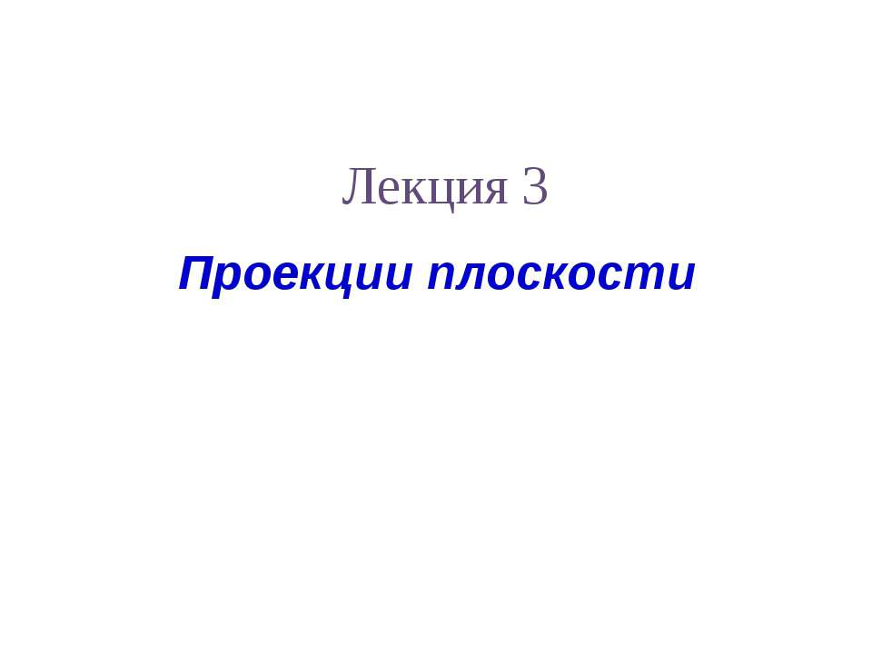 Проекции плоскости Лекция 3