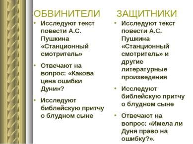 ОБВИНИТЕЛИ ЗАЩИТНИКИ Исследуют текст повести А.С. Пушкина «Станционный смотри...
