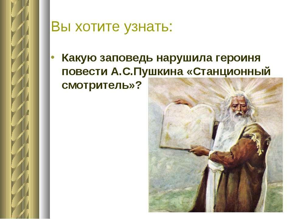 Вы хотите узнать: Какую заповедь нарушила героиня повести А.С.Пушкина «Станци...