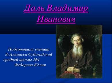 Даль Владимир Иванович Подготовила ученица 8«А»класса Судогодской средней шко...