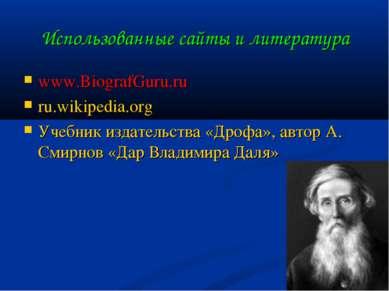 Использованные сайты и литература www.BiografGuru.ru ru.wikipedia.org Учебник...