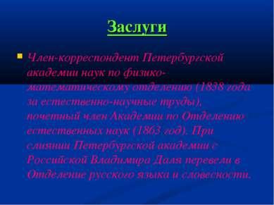 Заслуги Член-корреспондент Петербургской академии наук по физико-математическ...