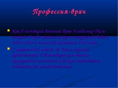 Профессия-врач Как блестящий военный врач Владимир Даль показал в ходе сражен...