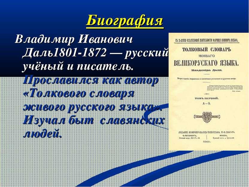 Биография Владимир Иванович Даль1801-1872— русский учёный и писатель. Просла...