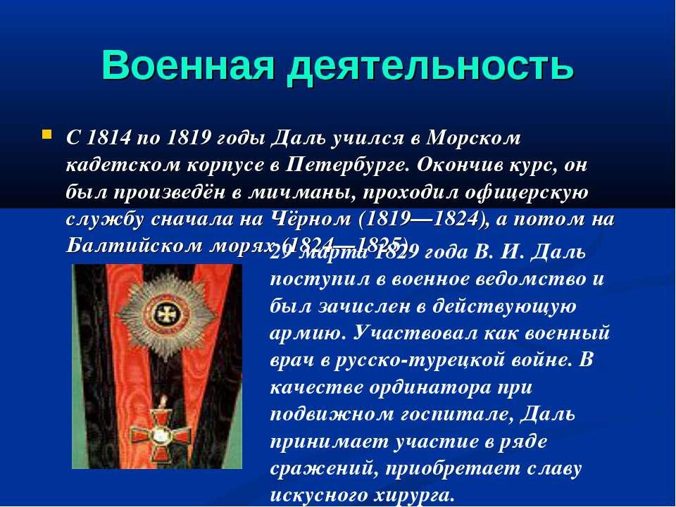 Военная деятельность С 1814 по 1819 годы Даль учился в Морском кадетском корп...