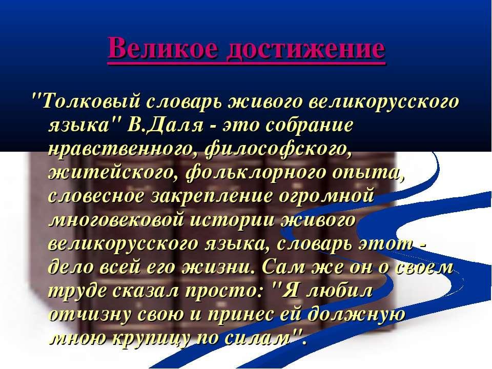 """Великое достижение """"Толковый словарь живого великорусского языка"""" В.Даля - эт..."""