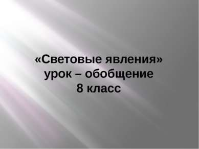 «Световые явления» урок – обобщение 8 класс