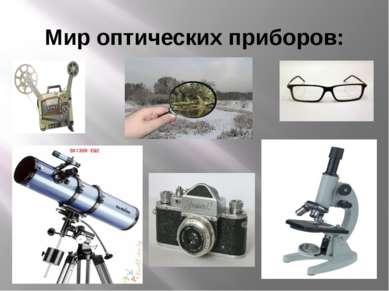 Мир оптических приборов:
