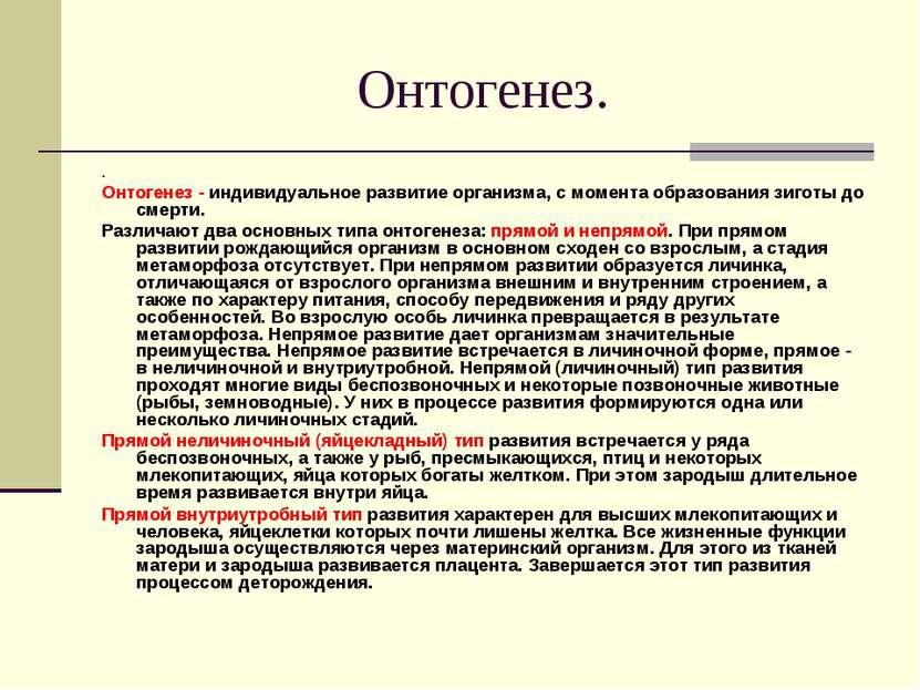 Онтогенез. . Онтогенез - индивидуальное развитие организма, с момента образов...