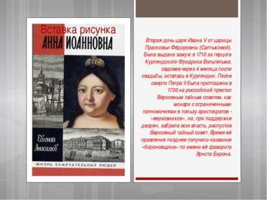 Вторая дочь царя Ивана V от царицы Прасковьи Фёдоровны (Салтыковой). Была выд...