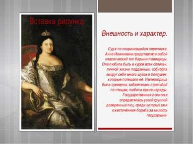 Внешность и характер. Судя по сохранившейся переписке, Анна Иоанновна предста...