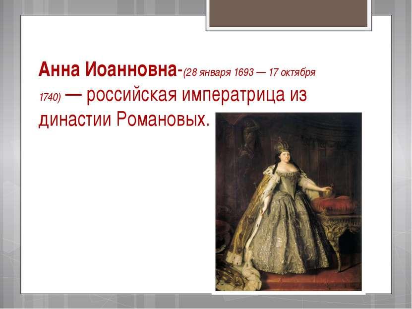 Анна Иоанновна-(28января 1693— 17 октября 1740)— российская императрица из...