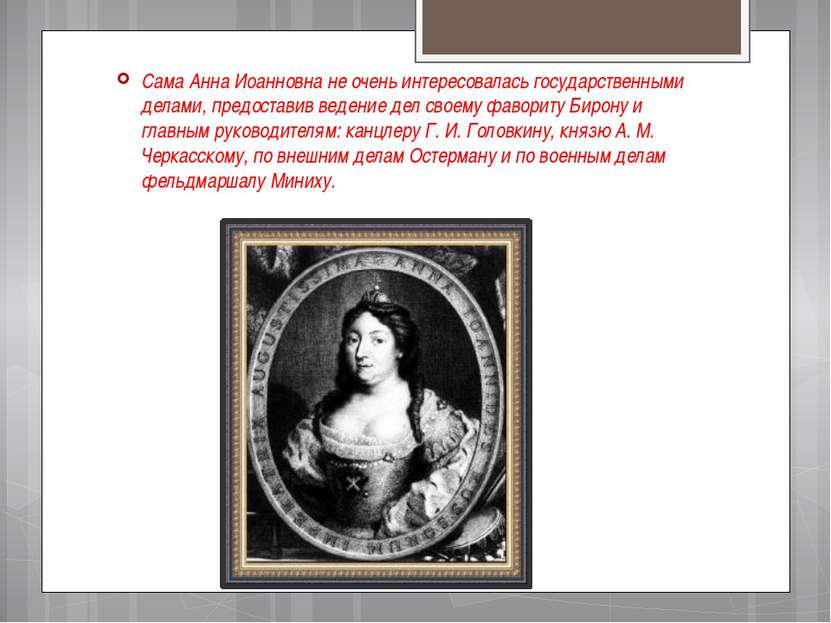 Сама Анна Иоанновна не очень интересовалась государственными делами, предоста...