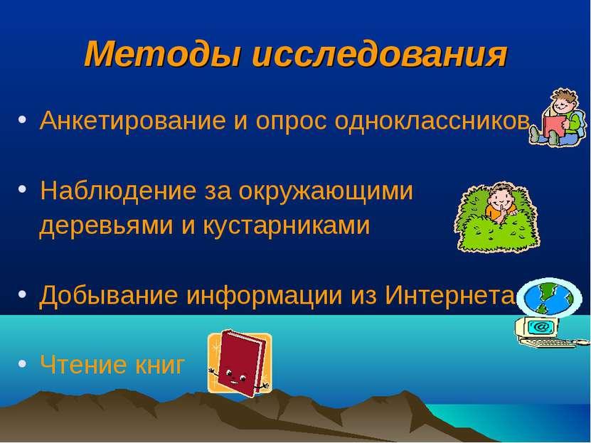 Методы исследования Анкетирование и опрос одноклассников Наблюдение за окружа...