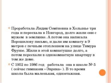 Проработала Лидия Семёновна в Холынье три года и переехала в Новгород, долго ...