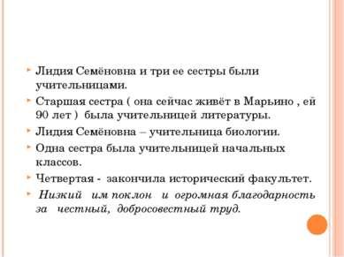 Лидия Семёновна и три ее сестры были учительницами. Старшая сестра ( она сейч...