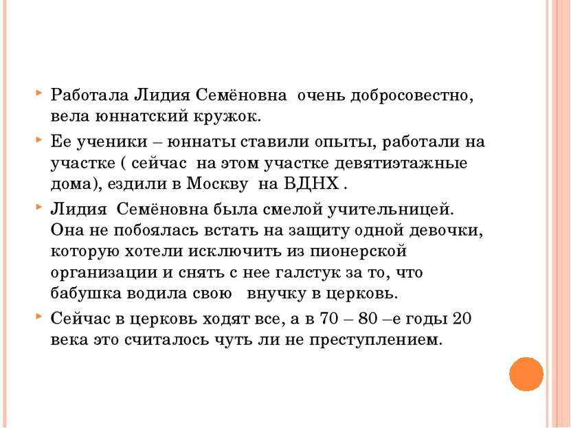 Работала Лидия Семёновна очень добросовестно, вела юннатский кружок. Ее учени...
