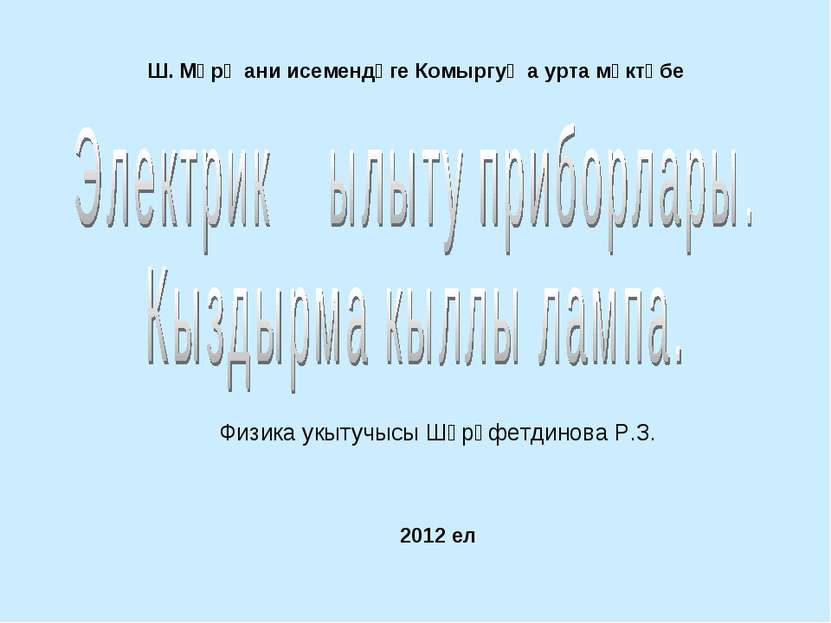 Ш. Мәрҗани исемендәге Комыргуҗа урта мәктәбе Физика укытучысы Шәрәфетдинова Р...