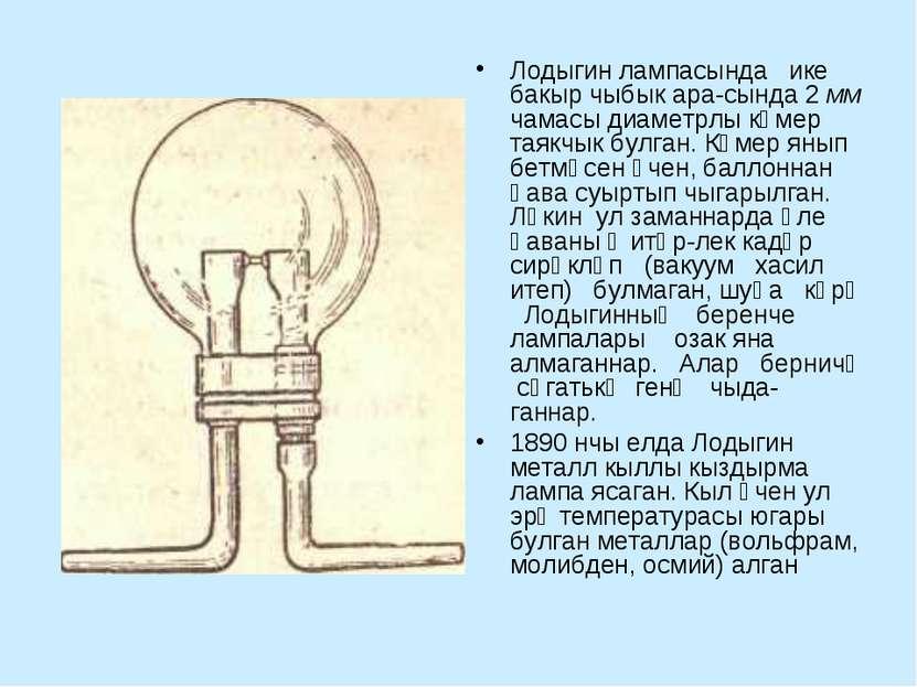 Лодыгин лампасында ике бакыр чыбык ара сында 2 мм чамасы диаметрлы күмер таяк...