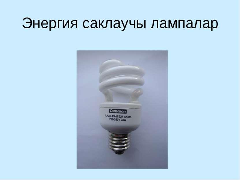Энергия саклаучы лампалар