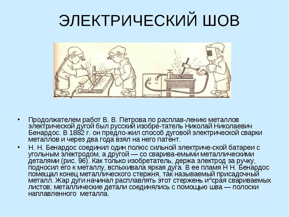 ЭЛЕКТРИЧЕСКИЙ ШОВ Продолжателем работ В. В. Петрова по расплав лению металлов...