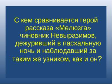 С кем сравнивается герой рассказа «Мелюзга» чиновник Невыразимов, дежуривший ...