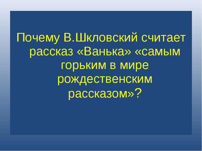 Почему В.Шкловский считает рассказ «Ванька» «самым горьким в мире рождественс...