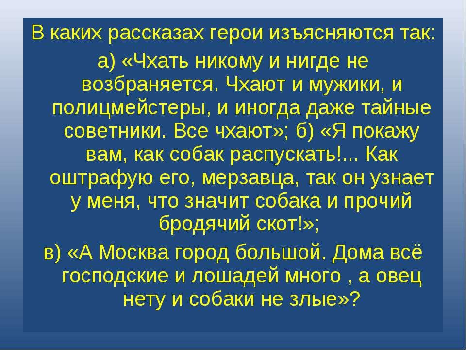 В каких рассказах герои изъясняются так: а) «Чхать никому и нигде не возбраня...
