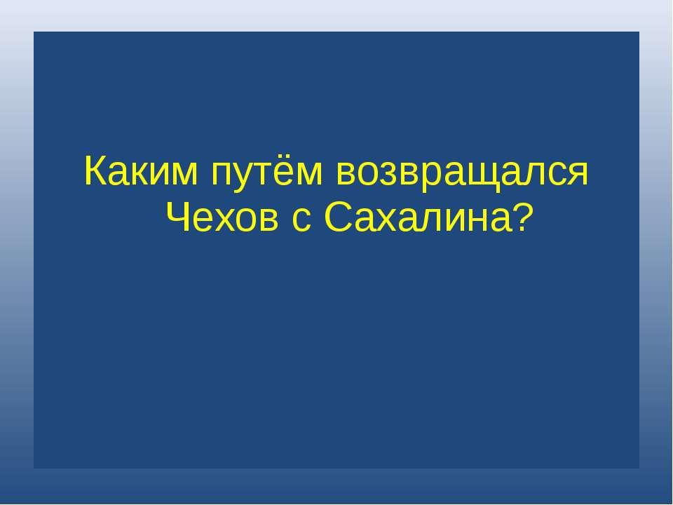 Каким путём возвращался Чехов с Сахалина?