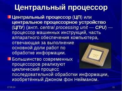 * * Центральный процессор Центральный процессор (ЦП) или центральное процессо...