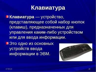 * * Клавиатура Клавиатура — устройство, представляющее собой набор кнопок (кл...