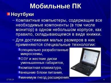 * * Мобильные ПК Ноутбуки Компактные компьютеры, содержащие все необходимые к...