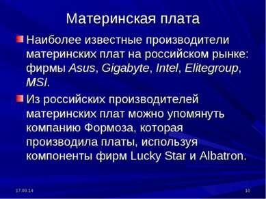 * * Наиболее известные производители материнских плат на российском рынке: фи...