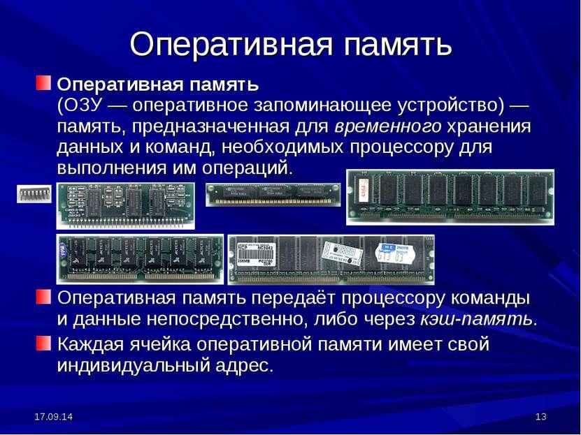* * Оперативная память Оперативная память (ОЗУ— оперативное запоминающее уст...