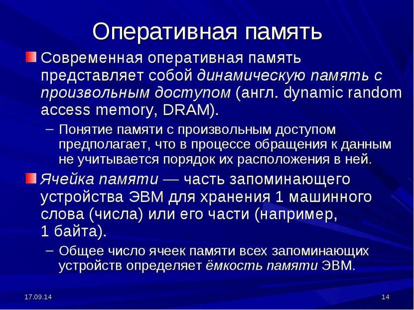* * Современная оперативная память представляет собой динамическую память с п...