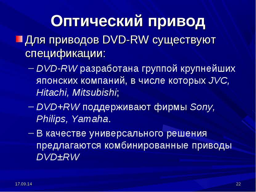 * * Оптический привод Для приводов DVD-RW существуют спецификации: DVD-RW раз...
