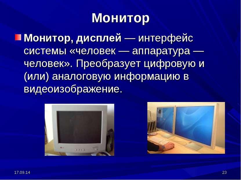 * * Монитор Монитор, дисплей — интерфейс системы «человек — аппаратура — чело...