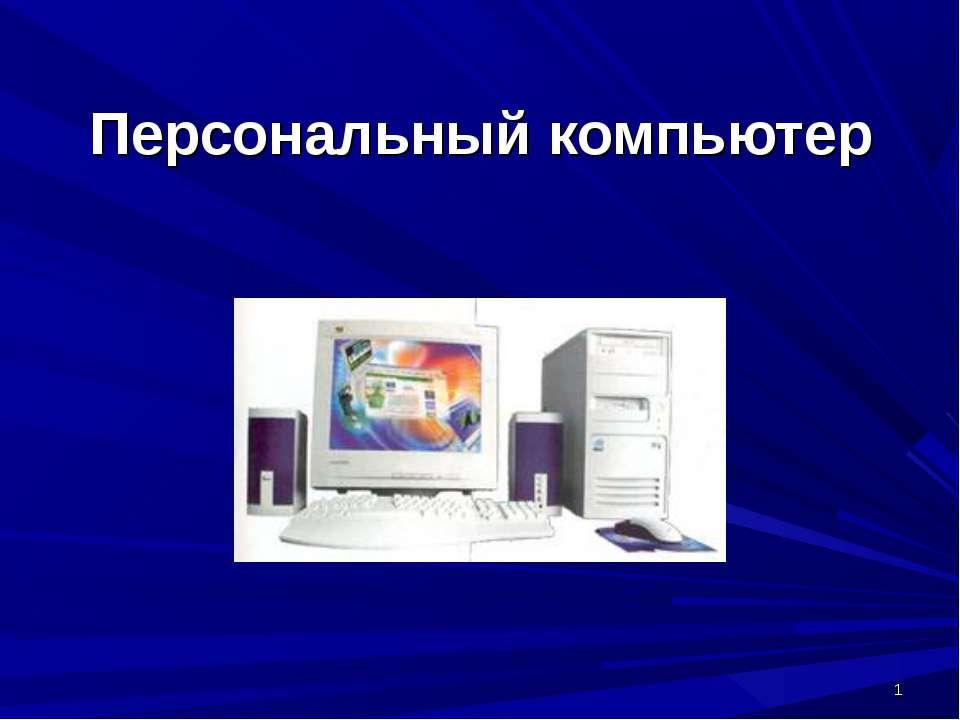 * Персональный компьютер
