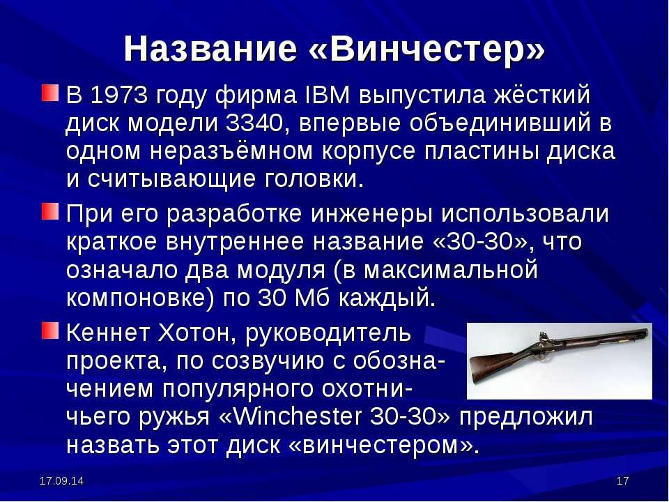 * * Название «Винчестер» В 1973 году фирма IBM выпустила жёсткий диск модели ...